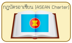 กฎบัตรอาเชียน (ASEAN Charter)